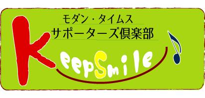 KeepSmile|京都モダンタイムス ファンクラブ