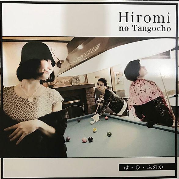 「はひふのか」第三弾CD「Hiromi no Tangocho」
