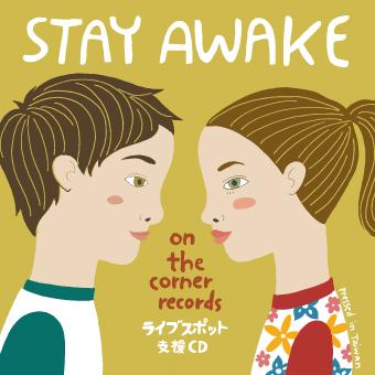 ライブスポット支援CD「STAY AWAKE」